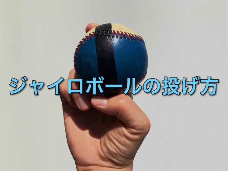 【ジャイロボールの投げ方】アニメの魔球は嘘だったって本当?!