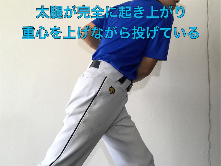 太腿が起き上がり、重心を上げながら投げてしまう良くない形
