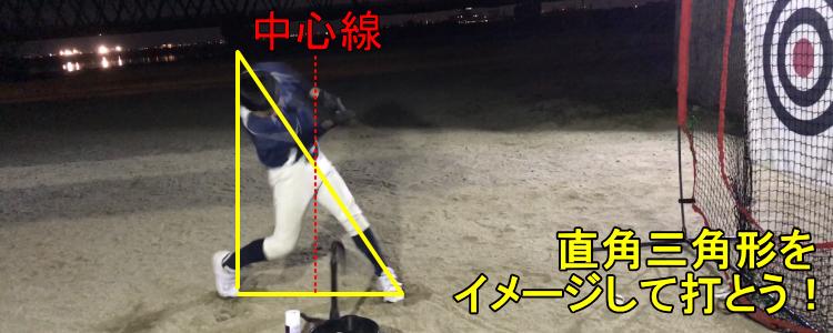 ステイバックでは直角三角形を意識して振ろう